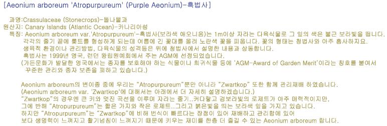 내용출처:http://www.smgrowers.com/products/plants/plantdisplay.asp?strSearchText=Aeonium%20arboreum&plant_id=45&page=